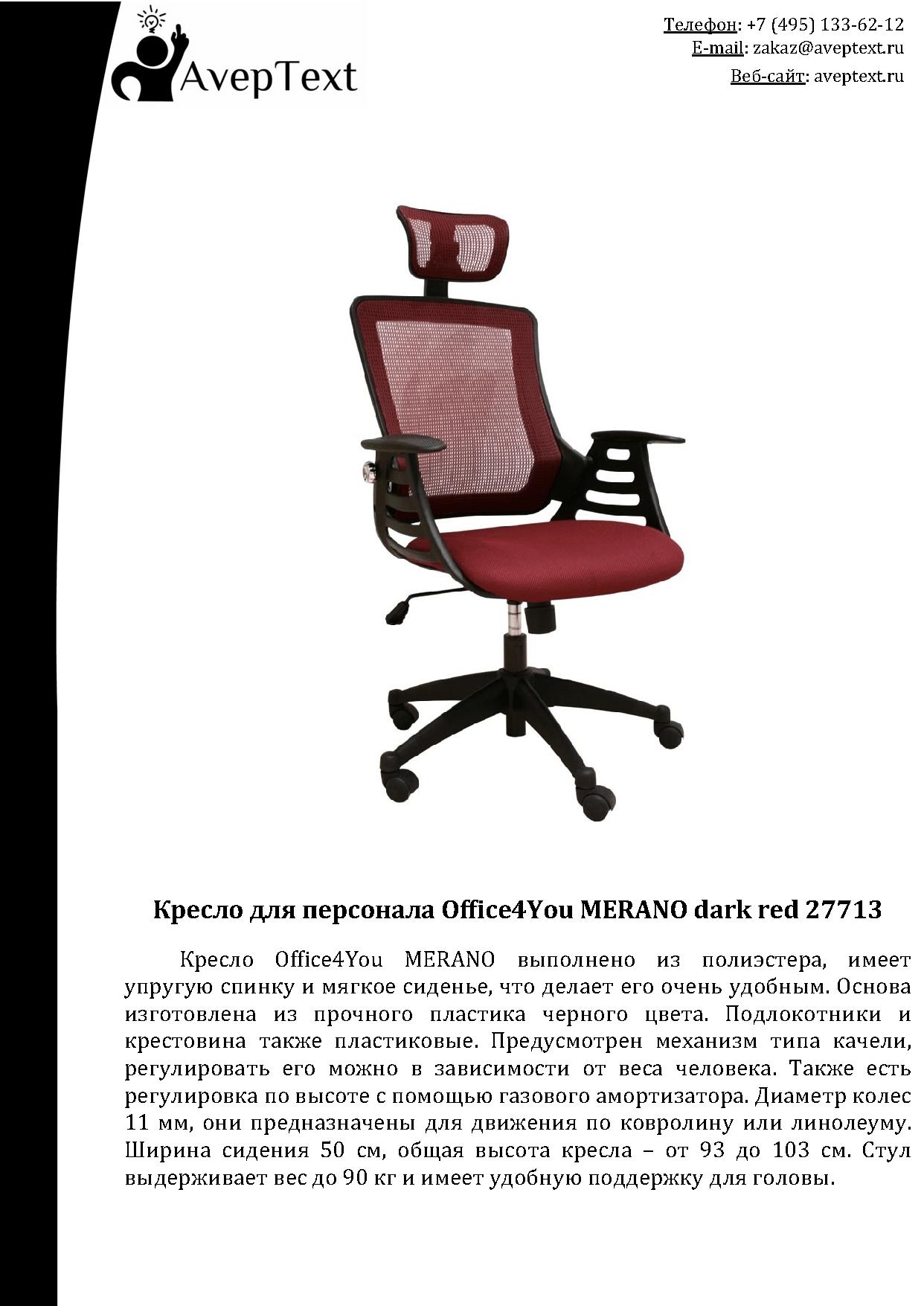 Для офиса