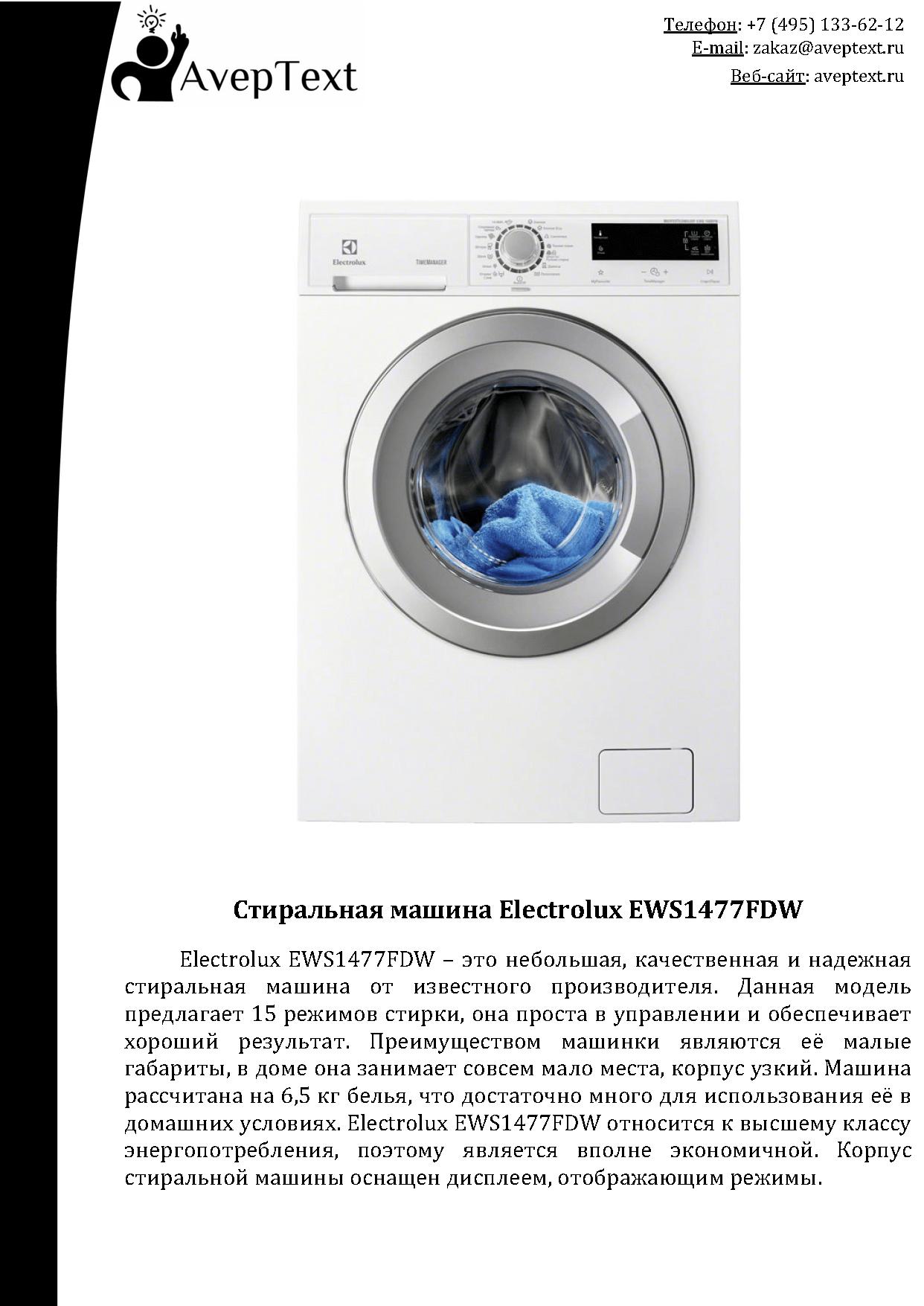 Бытовая техника